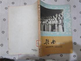 歌曲 合订本 1962年下集·7月号-12月号