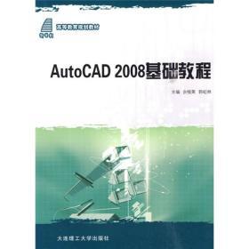 AUTO CAD2008基础教程