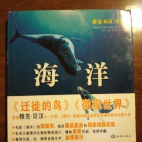 海洋:同名电影伴侣书