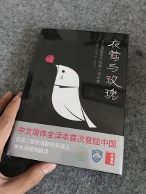 夜莺与玫瑰/王尔德童话与短篇小说全集 一版一印
