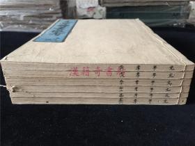 和刻佛书注疏资料《元亨释书微考》存6册12卷(卷5~卷16)。 对本土或高丽高僧的考略。包邮