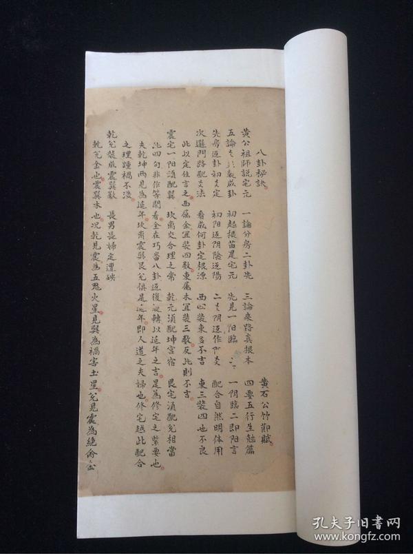八卦秘诀(清钞本)