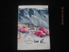 1975年印:山风【周嘉俊著】