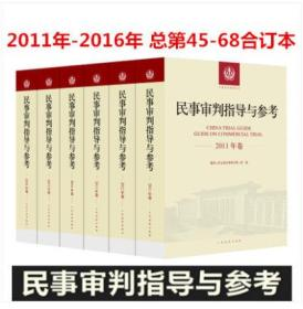 民事审判指导与参考 2011-2016年合订本 含2011-2016年总第45-68辑