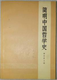 著名历史学家·文献学家·北京师范大学古籍研究所教授·陈垣得意弟子·多年担任陈垣先生的秘书·刘乃和先生签名·藏书·《简明中国哲学史》·一版一印·品好