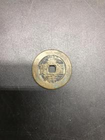 钱币铜钱;祺祥通宝。直径约26毫米。