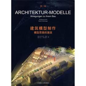 建筑模型制作模型思路的激发(第2版)