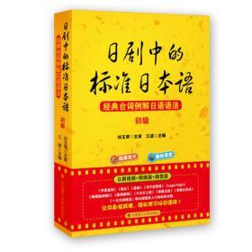 日剧中的标准日本语:经典台词例解日语语法(初级)