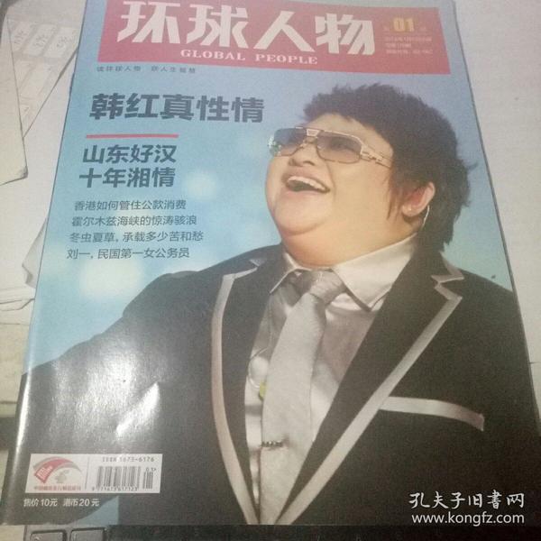 《环球人物》杂志 【2012年 第01期 总第170期 要目:韩红真性情】