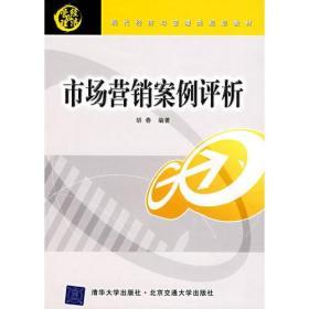 市场营销案例评析(现代经济与管理类规划教材)