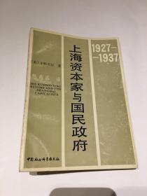 上海资本家与民国政府 1927-1937