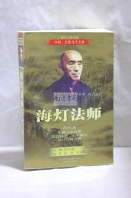 海灯法师行实录(合集)