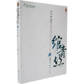 綰青絲·2(長篇小說)