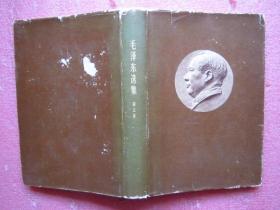 《毛泽东选集》(第五卷)16开布面精装、有护封面、干净品佳、简体横排、1977年北京1版1印