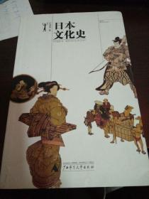 日本文化史 作者 叶渭渠 签名本 签赠本