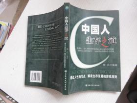 中国人生存之道 私藏