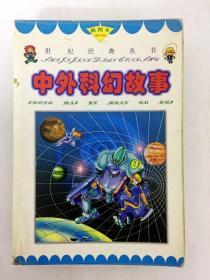 DA204236 世纪经典丛书--中外科幻故事