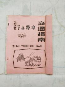上海市交通指南 1974
