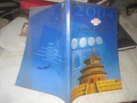 2004北京国际邮票钱币博览会
