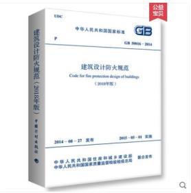 正版 2018建筑设计防火规范 GB50016-2014 2018修订版 建筑防火规范