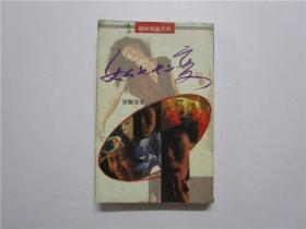 1984年版《女人七十二变》谢鹏雄著 博益出版社(小32开)