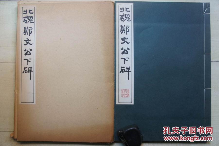 1975年清雅堂珂罗版(26*37CM):北魏郑文公下碑