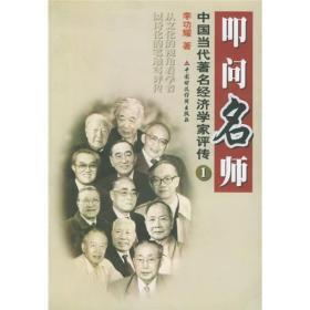 叩问名师:中国当代著名经济学家评传1
