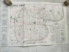 上海市交通简图,1976年带毛主席语录,