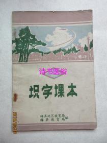 识字课本——梅县地区教育局编