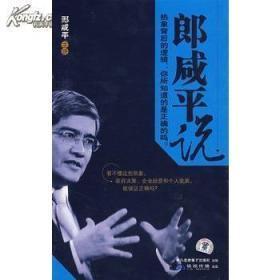 郎咸平说:热象背后的逻辑你所知道的是正确的吗(VCD 6张光盘)