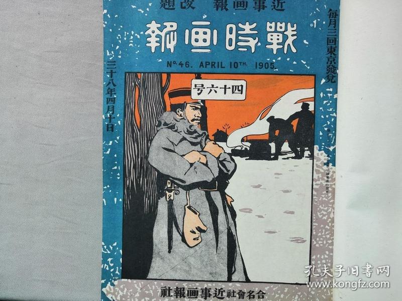 1905年(明治38年)近事画报社《战时画报 卷之八》7册合订本一册全!(46号、奉天占领号、48号、49号、50号、51号、52号)日俄战争期间日俄双方在满洲旅顺、奉天等地的战斗