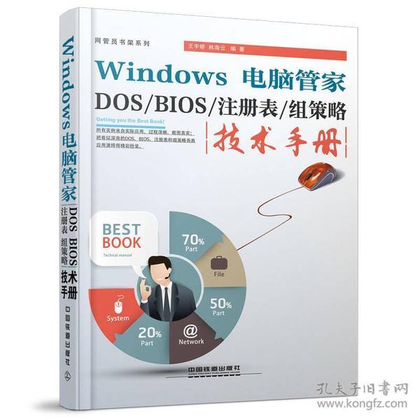 Windows电脑管家