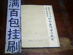 历史上法家和进步思想家对孔孟儒学的批判