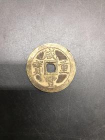 钱币铜钱。咸丰重宝,背当十,字口清晰可入手。尺寸品相见图