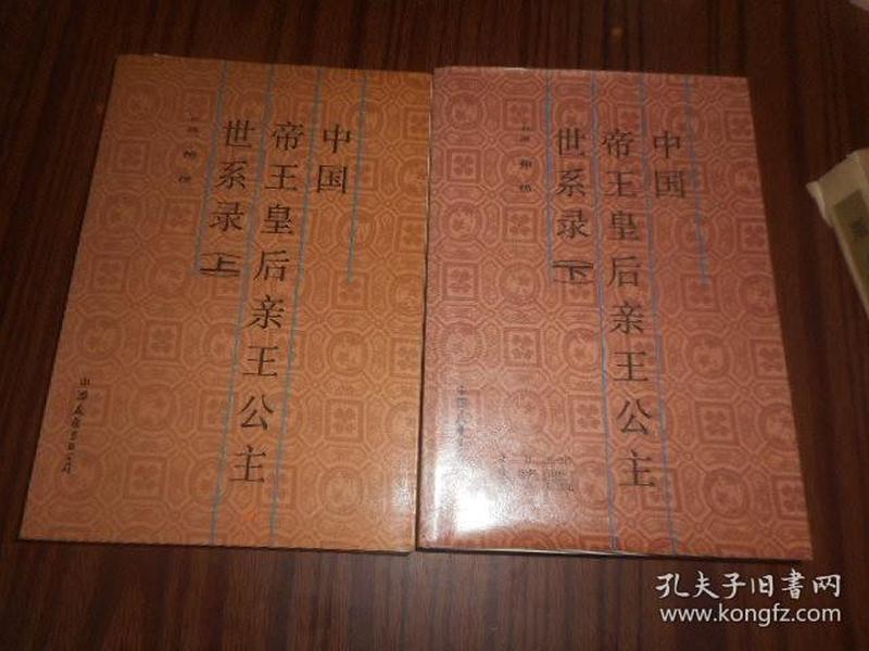 中国帝王皇后亲王公主世系录 上下