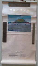"""1956年中国茶叶公司定制""""故宫-太和殿""""立轴丝织画"""