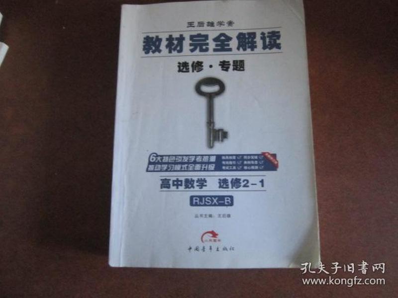 王后雄学案 教材完全解读 高中数学 选修2-1 RJSX-B【有笔记】