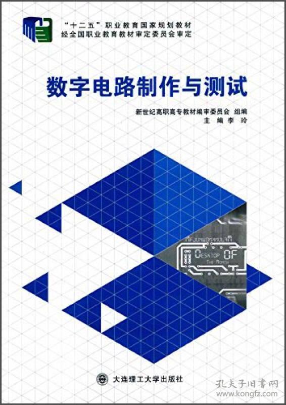 (高职高专)电路图纸生产与测试\大连数字9787制作巧理工固架图片