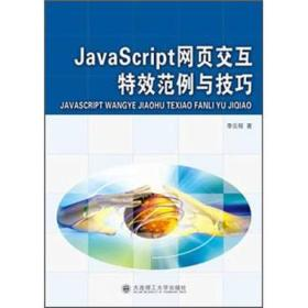 JavaScript网页交互特效范例与技巧