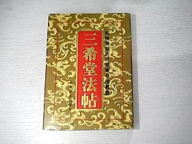 三希堂法帖 第三卷