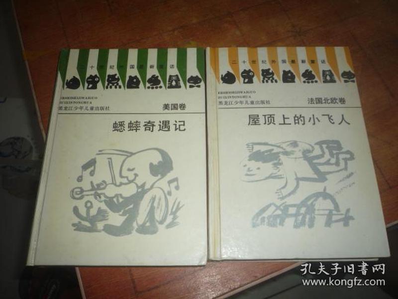 二十世纪外国最新童话(法国北欧卷—屋顶上的小飞人)+美国卷 蟋蟀奇遇记 2本合售