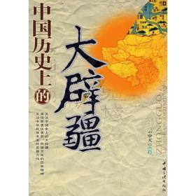 中国历史上的大辟疆