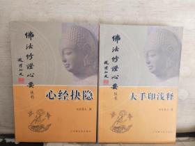 佛法修证心要丛书:《楞严要解》《》《》《》、、大手印浅释、心经抉隐(4本合售)
