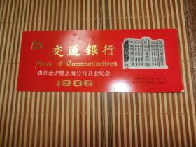 1986年 交通银行由京迁沪暨上海分行开业纪念 年历卡