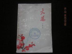 1976年一版一印:火凤【王群生著】