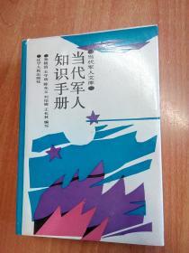 当代军人知识手册(32开精装)