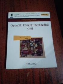 OpenGL ES应用开发实践指南:iOS卷