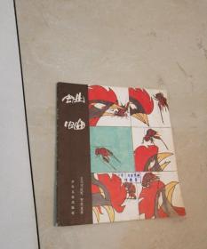 贺友直绘《蛐蛐》24开彩色连环画馆书品好未阅