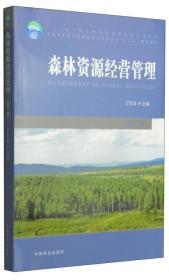 森林资源经营管理(第2版)