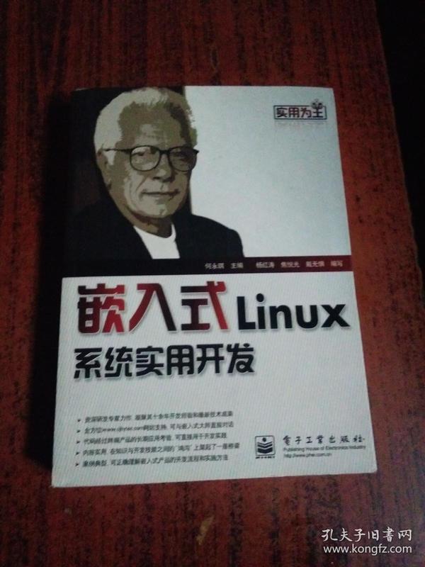 实用为王:嵌入式Linux系统实用开发